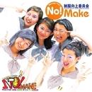 No! Make/制服向上委員会