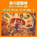 音の遊園地  (ストリートオルガン音色) ジブリ アニメ ソング VOL-1/リラックスサウンドプロジェクト