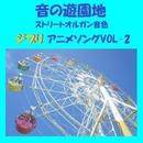 音の遊園地  (ストリートオルガン音色) ジブリ アニメ ソング VOL-2/リラックスサウンドプロジェクト