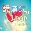 愛と勇気のJ-POP PIANO/Kaoru Sakuma
