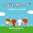 KODOMO RECORD in English/Quinka,with a Yawn