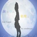 涙は空の星座に feat.GUMI/youdream