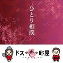 ひとり相撲/ドス☆恋☆部屋