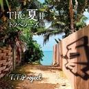 The夏2 トラベラーズ編/T.T.Project