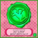 2017 J-POP BEST HITS Vol.15(オルゴールミュージック)/西脇睦宏