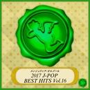 2017 J-POP BEST HITS Vol.16(オルゴールミュージック)/西脇睦宏
