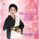 YUME NO RAN -夢魁-/池上園美