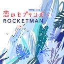 恋のセプテンバー feat.傳田真央/ROCKETMAN