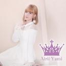 Anisong Princess #7 (PCM 48kHz/24bit)/Airii Yami