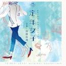NHKプレミアムドラマ「定年女子」オリジナル・サウンドトラック (PCM 48kHz/24bit)/羽深由理