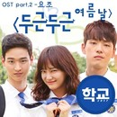 School 2017 OST Part.2/YOZOH