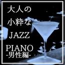 大人の小粋なJAZZ PIANO 男性編/Kaoru Sakuma
