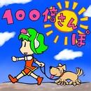 100倍さんぽ feat.GUMI/のんの