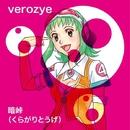 暗峠(くらがりとうげ) feat.GUMI/Verozye