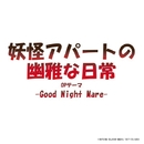 Good Night Mare/ロザリーナ