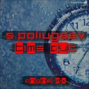Time Out - Single/S.Poliugaev