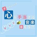 メンタルヘルス・心を手当てする音楽BEST/TENDER SOUND JAPAN