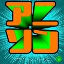 アニソン レジェンド Vol.7(オルゴールミュージック)/西脇睦宏