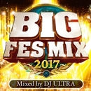 BIG FES MIX ~2017~ Mixed by DJ ULTRA/PARTY HITS PROJECT