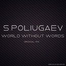 World Without Words - Single/S.Poliugaev
