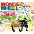 WONDER WHEEL/サイプレス上野とロベルト吉野