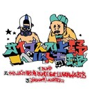 BUMP / 空っぽの街角 REMIX feat. LUVRAW&BTB / YOKOHAMA LAUGHTER/サイプレス上野とロベルト吉野
