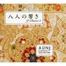 八人の響き/AUN J クラシック・オーケストラ