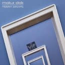 Hidden Secrets/Moka Dok