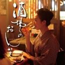 酒場のおんな/Various Artists