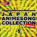 熱烈!アニソン魂 ULTIMATEカバーシリーズ2017 JAPAN ANIMESONG COLLECTION mini vol.1/Various Artists