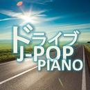 ドライブJ-POP PIANO/Kaoru Sakuma