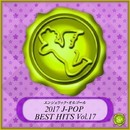 2017 J-POP BEST HITS Vol.17(オルゴールミュージック)/西脇睦宏