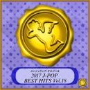 2017 J-POP BEST HITS Vol.18(オルゴールミュージック)/西脇睦宏