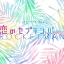 恋のセプテンバー feat.傳田真央 ~poolside mix~/ROCKETMAN