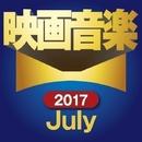 新作映画音楽17年7月/スターライト オーケストラ&シンガーズ