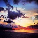Sky - Single/Mityaev