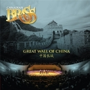 Great Wall Of China/The Canadian Brass