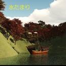 水たまり feat.音街ウナ/澤山 晋太郎