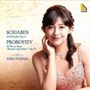 スクリャービン:24の前奏曲、プロコフィエフ:バレエ「ロメオとジュリエット」からの10の小品/矢島愛子