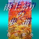 雨上がりの歩道 feat.音街ウナ/花咲 都央