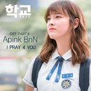 School 2017 OST Part.6/Apink BnN