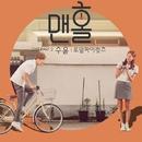 MANHOLE OST Part.2/Sooyoon