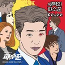 Watchman OST Part.7/Kebee