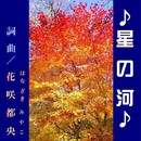 星  の  河 feat.音街ウナ/花咲 都央