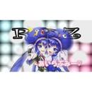 あいらぶみー feat.音街ウナ/RQZ