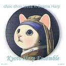 choo chooは韓国ドラマ・ハープが好き/Kyoto Harp Ensemble