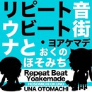 リピートビート・ヨアケマデ feat.音街ウナ/おくのほそみち