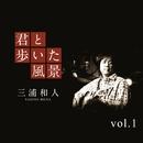 君と歩いた風景 vol.1/三浦和人
