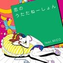 恋のうたたねーしょん feat.MICO/ROCKETMAN