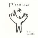 Planet Love/真砂秀朗